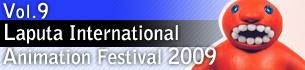 第9回ラピュタインターナショナルアニメーションフェスティバル2009