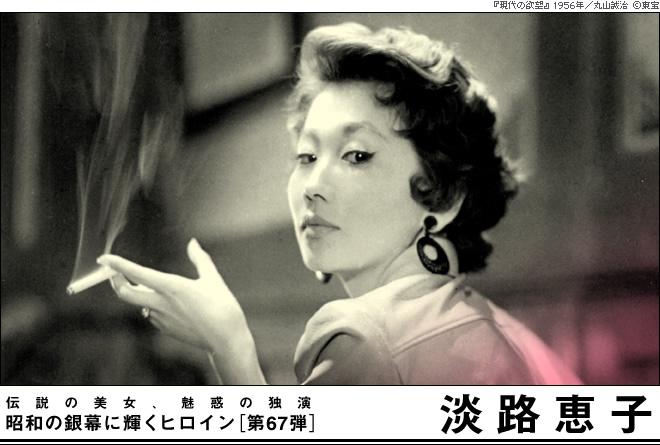 淡路恵子の画像 p1_14