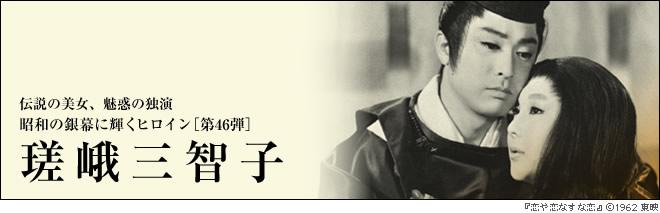 瑳峨三智子の画像 p1_8