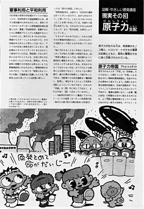 図説 原子力支配