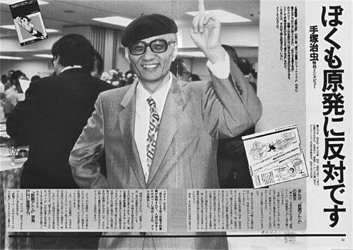 手塚治虫特別インタビュー