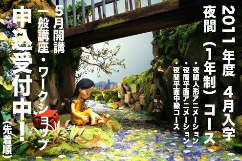 http://www.laputa-jp.com/school/img/2011_yakan_uketsukechu3.jpg