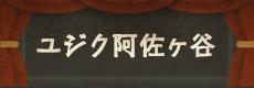 ユジク阿佐ヶ谷公式サイト