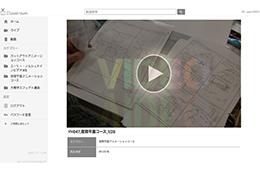 平面コース・オンライン受講 画像1