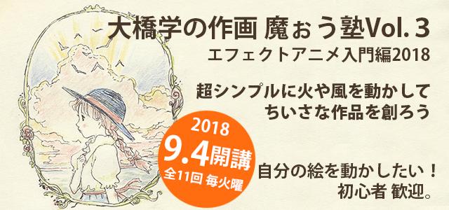 大橋学の作画魔ぉう塾 Vol.3