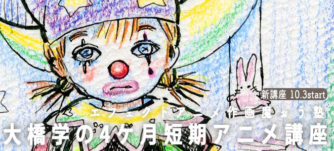 大橋学の作画魔ぉう塾 Vol.5