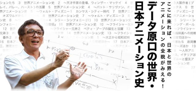 データ原口の世界・日本アニメーション史