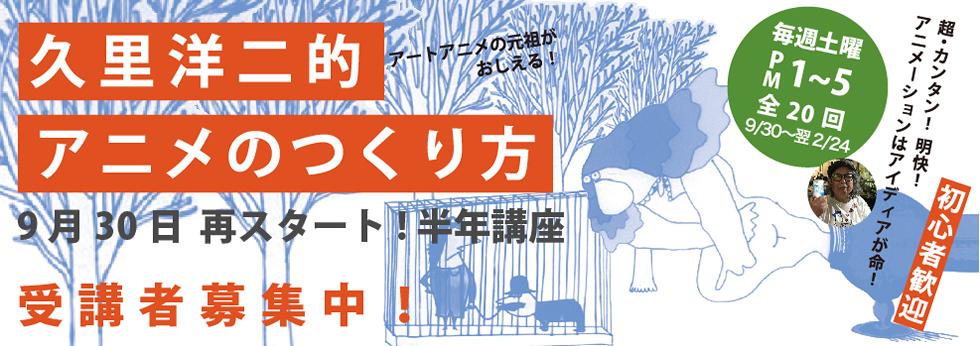 久里洋二的アニメのつくり方 受講者募集中!