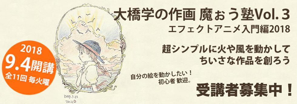 大橋学の作画魔ぉう塾Vol.3 受講者募集中!