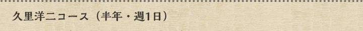 久里洋二コース(半年・週1日)