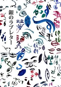 大学 多摩 加藤 ももか 美術